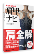 【書籍】見るみるわかる 肩甲ナビ《折込肩の筋ポスター付》