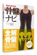 【アウトレット特価】見るみるわかる 骨盤ナビ【書籍】