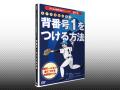 背番号1をつける方法(DVD)
