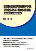 【書籍】『健康運動実践指導者』認定試験対策問題集《養成用テキスト最新版準拠》《先行予約特価》