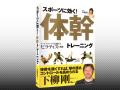 スポーツに効く!体幹トレーニング (書籍)