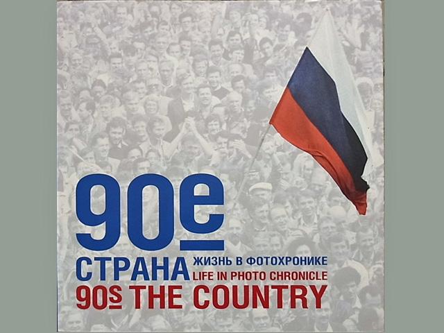 写真に見る90-99年 年代記-国家-ロシア書籍