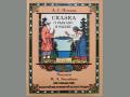 金の魚★プーシキン-金の時代のイラスト本☆ロシアの絵本