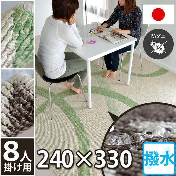 【送料無料】●ママに嬉しいお掃除らくらくラグ●撥水ダイニングラグ♪chriss240x330アイボリー●日本製