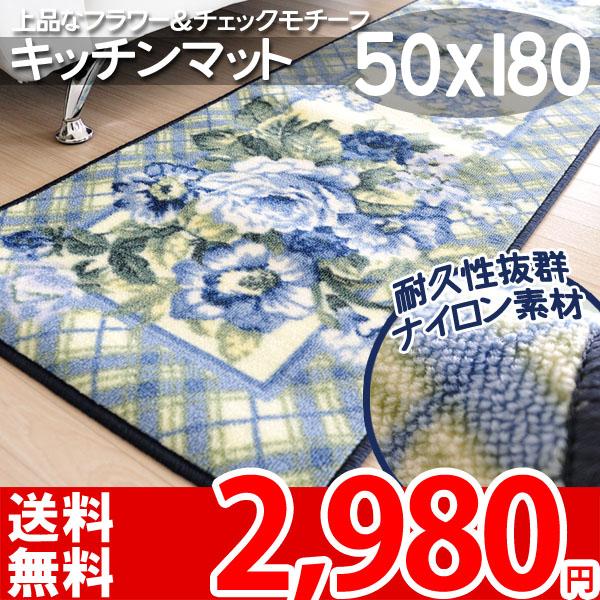 【送無】☆かわいいキッチンマット プロヴァンス 50x180cm キレイなフラワーデザイン♪ ブルー