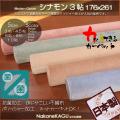 【完売】■カットできる4.5畳 カーペット 261x261 (江戸間4.5帖絨毯)日本製じゅうたん