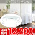 【送無】◆tn リビングテーブル ロビン ホワイト RL-T1221●幅910×奥行き600×高さ380mm●
