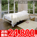 【送無】◆tn ベッド ロビン ホワイト RB-B5020G●幅2060×奥行き1030×高さ980mm●