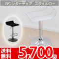 【送無】◆fu シックで大人な雰囲気!スタイリッシュなカウンターチェア スタイルロー●ブラック・ホワイト●H-1007