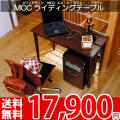 【送無】◆ta ミッドセンチュリー調のMCカフェシリーズ★ライディングテーブル★ブラウン★MCC