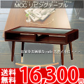 【送無】◆ta ミッドセンチュリー調のMCカフェシリーズ★リビングテーブル★ブラウン・ホワイト★MCC