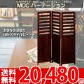 【送無】◆ta ミッドセンチュリー調のMCカフェシリーズ★パーテーション★ブラウン★MCC
