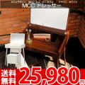 【送無】◆ta ミッドセンチュリー調のMCカフェシリーズ★ドレッサー&スツール★ブラウン・ホワイト★MCC