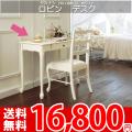 【送無】◆tn デスク ロビン ホワイト RS-D8623●幅900×奥行き450×高さ735mm●