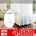 【送無】◆tn 大理石サイドテーブル ロビン ホワイト RL-T1323●幅300×奥行き335×高さ520mm●