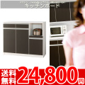 【送無】◆ts お料理が楽しくなる♪キッチンボード★タカシン mirabelleミラベル★MB-9011SR★キッチン収納