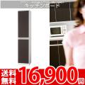 【送無】◆ts お料理が楽しくなる♪キッチンボード★タカシン mirabelleミラベル★MB-1840T★キッチン収納