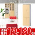 【送無】◆ts 高い機能性 キッチンボード★タカシン PiANAピアーナ★PN-1860T★ダイニングボード