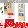 【送無】◆ts 高い機能性 キッチンボード★タカシン PiANAピアーナ★PN-1860SR★レンジボード