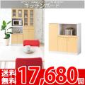 【送無】◆ts 高い機能性 キッチンボード★タカシン PiANAピアーナ★PN-9090SR★キッチンカウンター