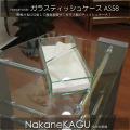 ▲シンプルdesignガラスティッシュケース♪●AS58