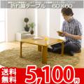 【送無】◆iw 天然木をふんだんに使ったぬくもりのテーブル♪折れ脚テーブル●ブラウン・ナチュラル●60×60●IWT-6060