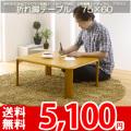 【送無】◆iw 天然木をふんだんに使ったぬくもりのテーブル♪折れ脚テーブル●ブラウン・ナチュラル●75×60●IWT-7560