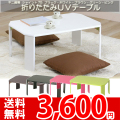 【送無】◆fu UVローテーブル★シャイント75★ブラック・ホワイト・ブラウン・グリーン・ピンク★6310MDFUV7550