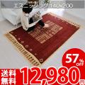 【送料無料】●誇り高きアフリカ部族デザイン msiR6 140x200 約1.7畳カーペットcarpetrug