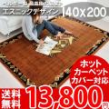 【送料無料】●誇り高きアフリカ部族デザイン msi8 140x200 約1.7畳カーペットcarpetrug
