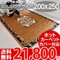【送料無料】●誇り高きアフリカ部族デザイン msi8 200x250 約3畳カーペットcarpetrug
