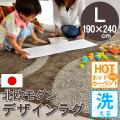 ●ナチュラルモダン日本製ラグ●ビジャウブラウン●190x240