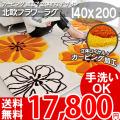 【完売】●モダンラグマット 北欧テイストのおしゃれなオレンジフラワー140×200mariya