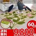 ●ホットカーペット&床暖房OKラグ!●130x190グリーンリーフ