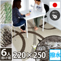 【送料無料】●ママに嬉しいお掃除らくらくラグ●撥水ダイニングラグ♪chriss220x250グリーン・アイボリー●日本製