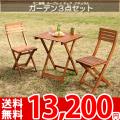 【送無】◆fu 折りたたみ式で持ち運びに便利♪天然木のぬくもりが心地よいガーデン3点セット♪テーブル1点×チェア2点★ナチュラル