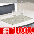 【送無】☆インド綿100%のテーブルランチョンマット 45x32cmグリーングレー