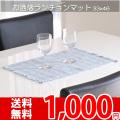 【送無】☆インド綿100%のテーブルランチョンマット 33x46cmブルー
