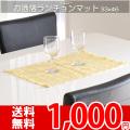 【送無】☆インド綿100%のテーブルランチョンマット 33x46cmイエロー