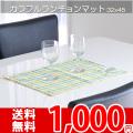 【送無】☆インド綿100%のテーブルランチョンマット 32x45cmシュガー