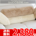 【送無】☆フワフワ抱き枕 マシェリ ベージュorアイボリー 20x80cm