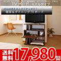 【送無】◆ta ★タイヨウ★メディアステーション ME8080D★TV テレビボード★ミディアムブラウン・ブラウン
