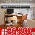 【送無】◆ta ★タイヨウ★メディアステーション ME7080SD★TV テレビボード★ミディアムブラウン・ブラウン