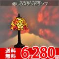 【送無】▲幻想的な光の芸術 ブラッディローズ ST-2545S 癒しのステンドランプ