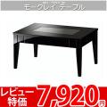 ◆si クールなデザイン!モークレイBK コレクションテーブル●MCL-7550TBK