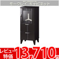 ◆si クールなデザイン!モークレイBK キャビネット●MCL-9040GHBK