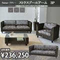【送無】◆ラタン家具 ストラスブールアーム 3人掛けソファー CG4971 オーダーメード籐バリ アジアン家具
