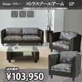 【送無】◆ラタン家具 ストラスブールアーム 1人掛けソファー CG4972 オーダーメード籐バリ アジアン家具