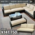 【送無】◆ラタン家具 コルマールベーシック 2人掛けソファー CG4973 オーダーメード籐バリ アジアン家具