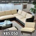 【送無】◆ラタン家具 コルマールベーシック 1人掛けソファー CG4974 オーダーメード籐バリ アジアン家具
